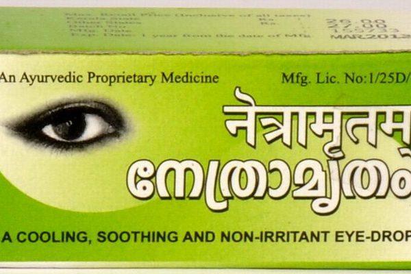 buy Arya Vaidya Sala Ayurvedic Netramritam Eye Drop in UK & USA